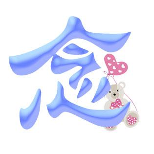 """急qq炫舞戒指字 做个""""念""""字 背景透明 要可爱"""