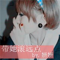 求一个霸气女生头像,带字的,写:带她滚远点. by.妍妍.