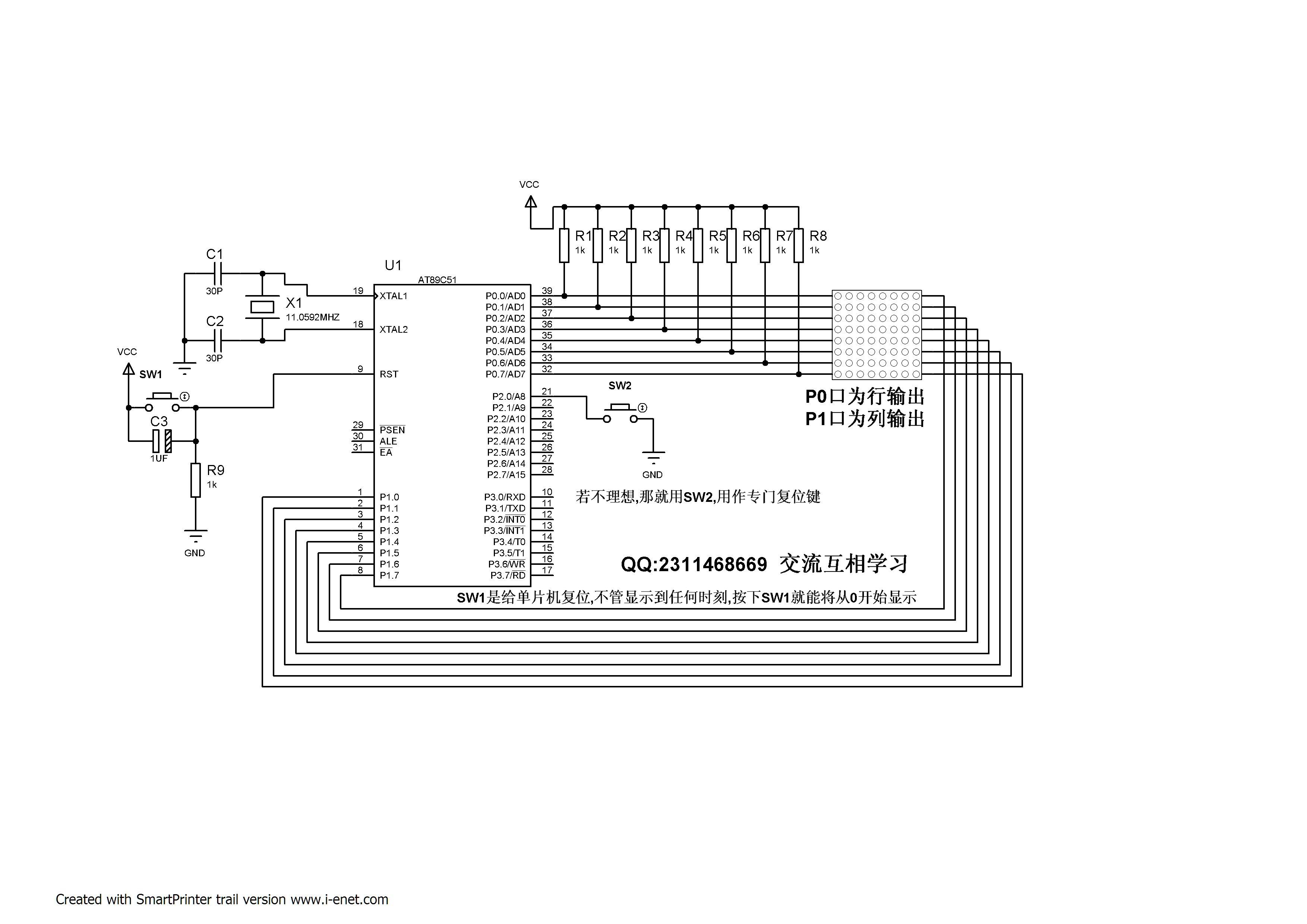 设计一个8*8点阵,使用mcs-51单片机,p0 p1 口控制其输出.