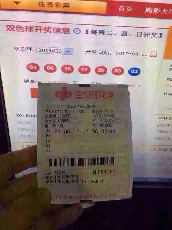 看看这张彩票是3月31日的中奖彩票吗