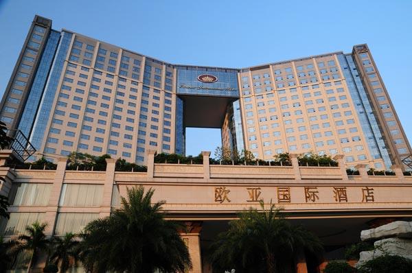 东莞欧亚国际酒店的介绍图片