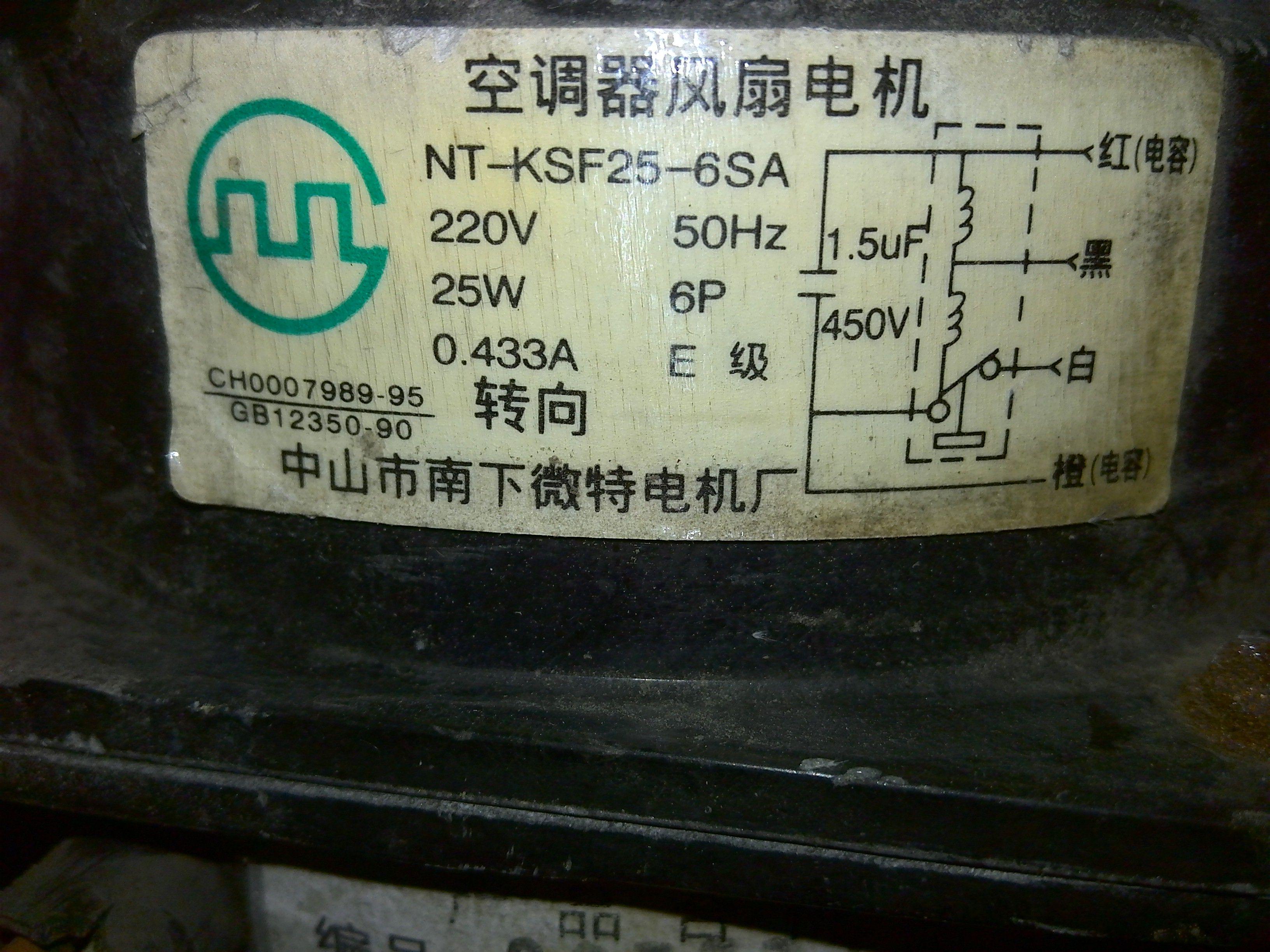 空調外機風扇電機4線怎么接線?