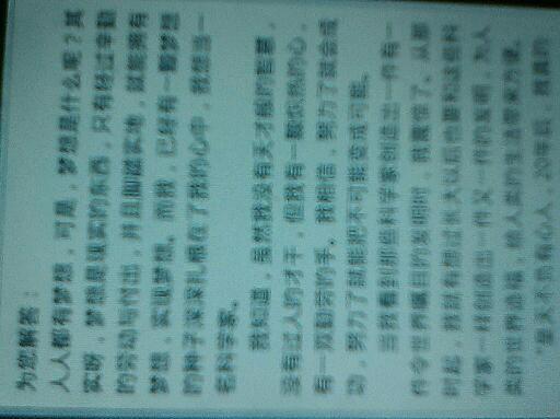 写一篇 关于《我的梦 中国梦》的作文 要求800字左右