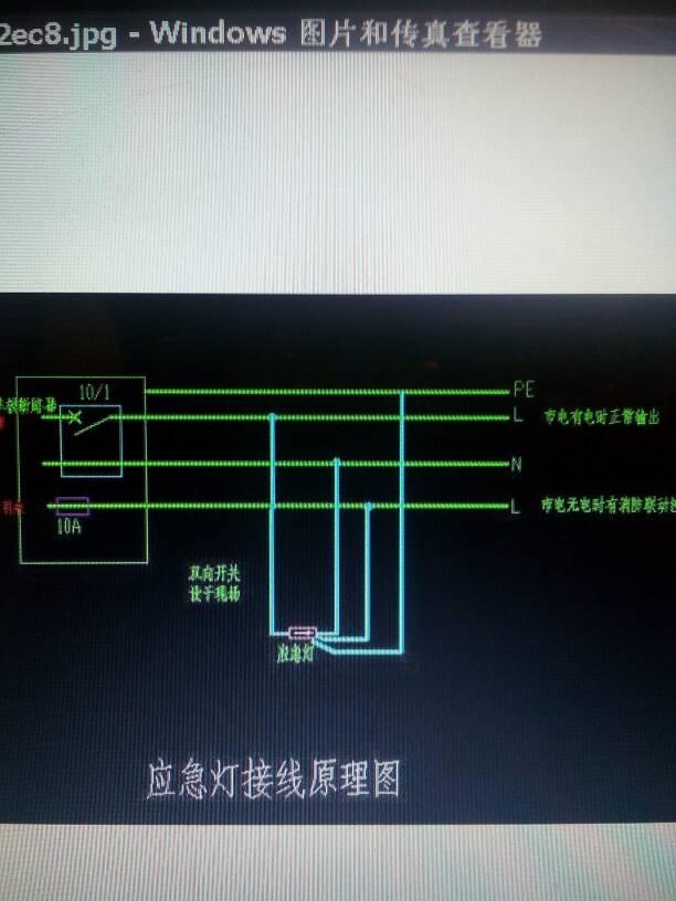 消防應急燈帶開關的接線圖