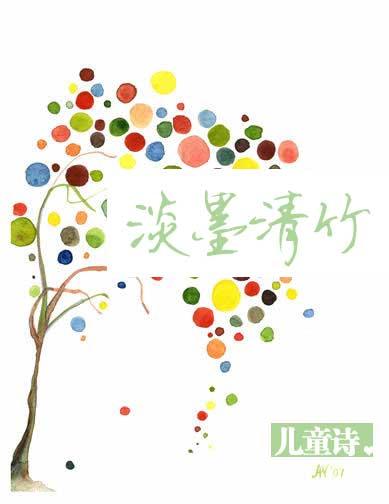 谁帮我设计诗集的封面,题目叫淡墨清竹,写的是儿童诗