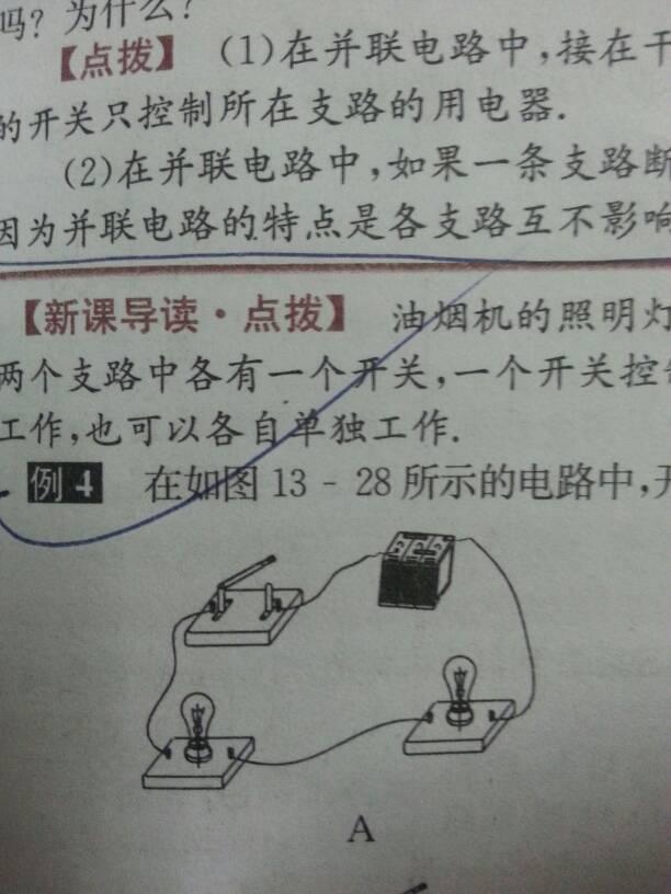 初三物理,此电路为何短路?