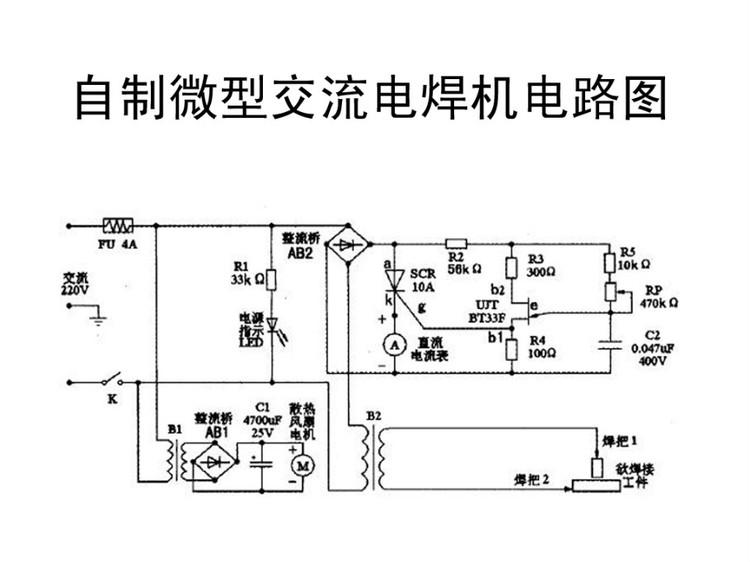 小型电焊机原理图