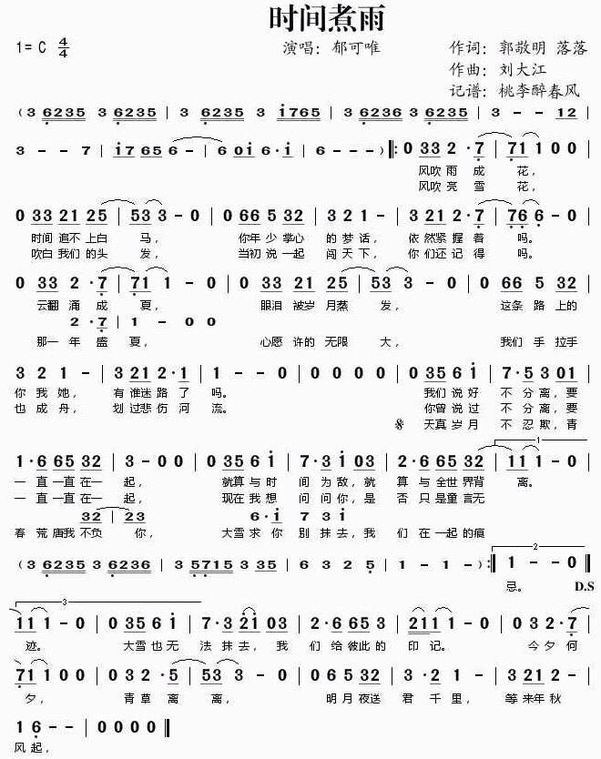 《时间煮雨》的双手简谱(钢琴)图片