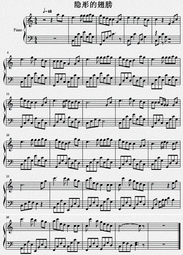 隐形的翅膀c调钢琴谱