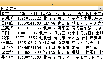 excel一列里面有姓名电话地址,怎么分成三列?图片