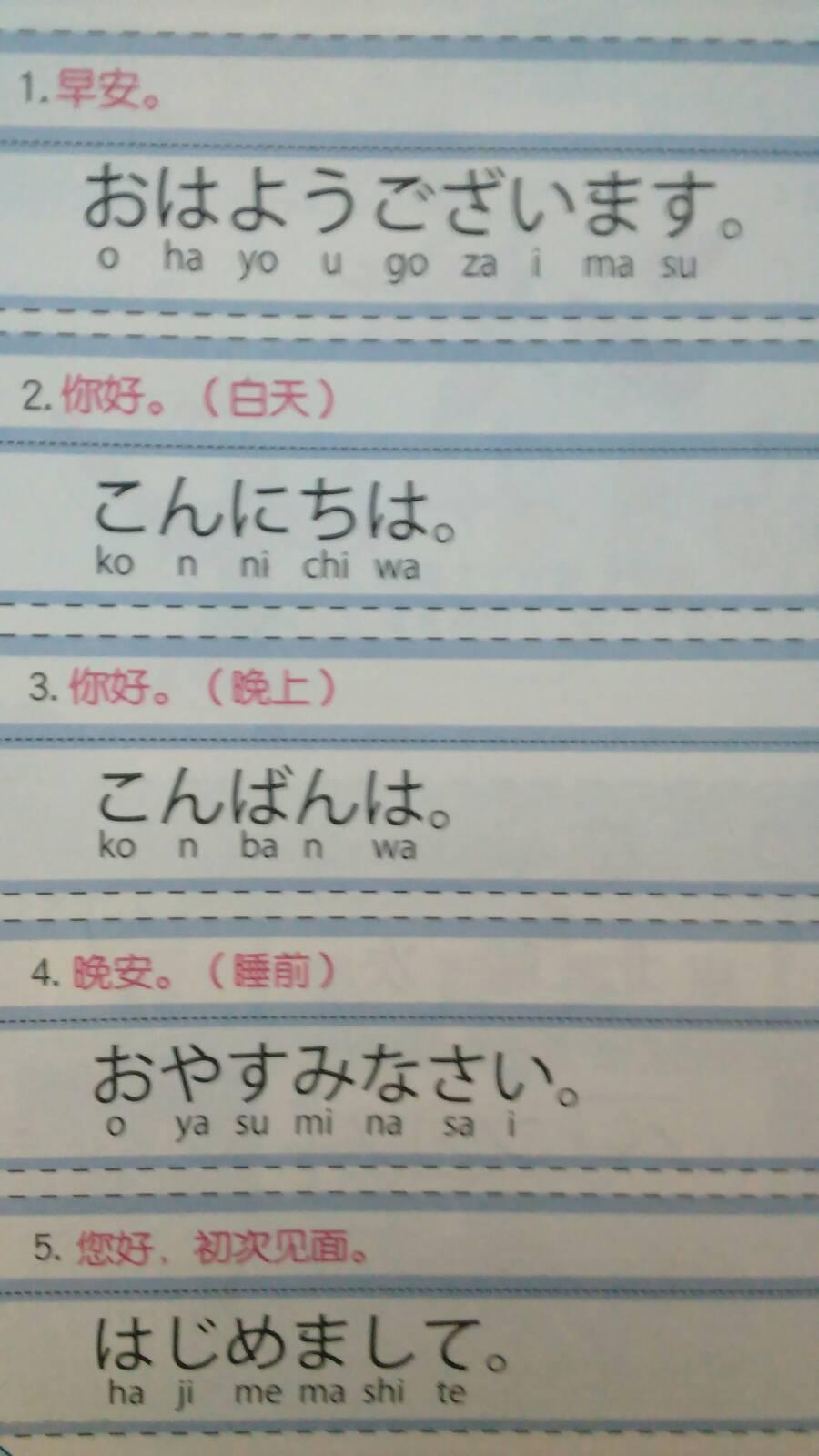 日语日常用语