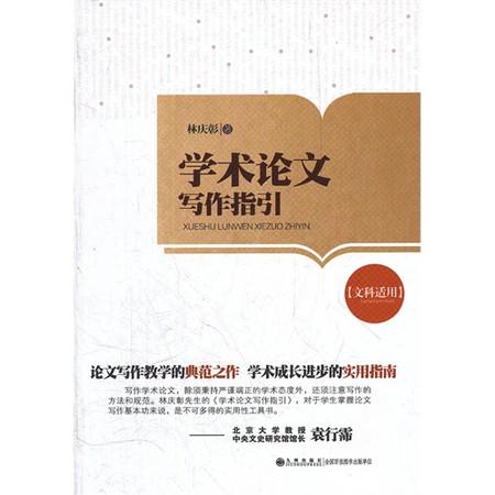 学术论文写作格式_学术论文写作的基本信息