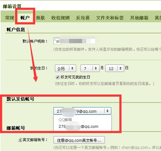 qq邮箱账号怎么改_qq邮箱怎么设置开启数字账户