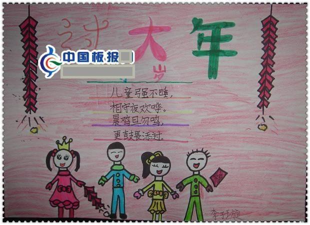 关于二年级春节简单手抄报图片