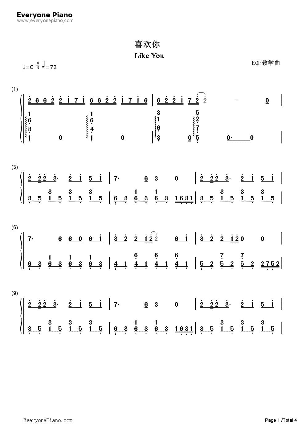 喜欢你钢琴简谱数字全谱