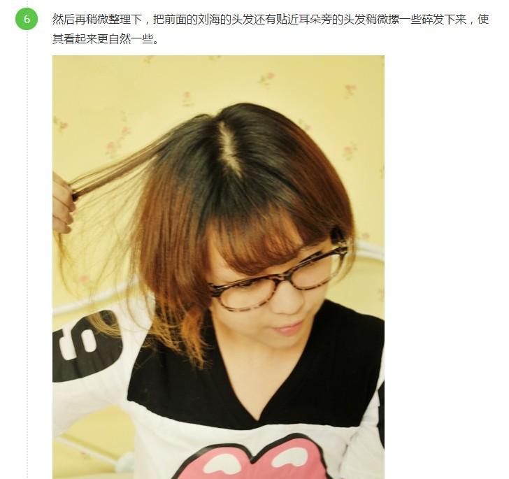 怎么把长头发扎成短发