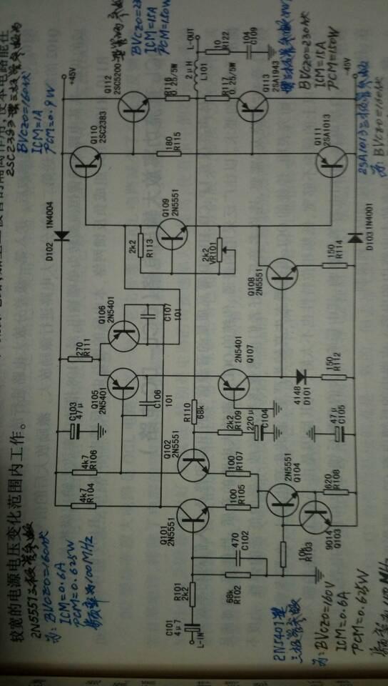 求1943 5200对管后级功放电路图