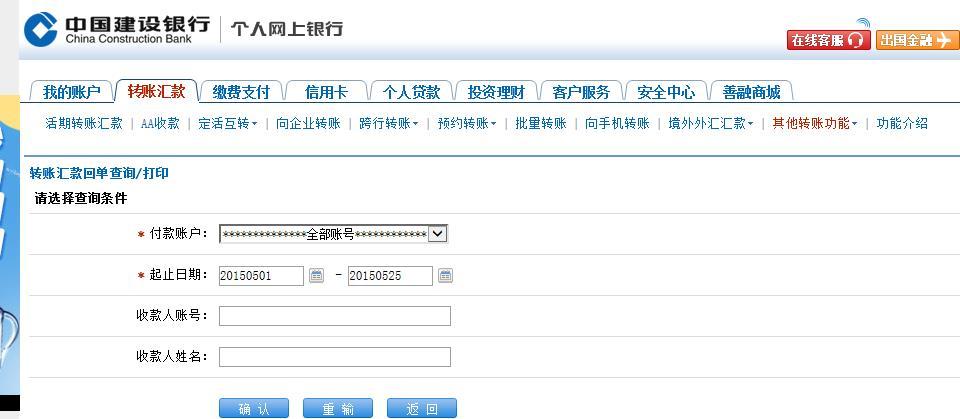 登录之后,点击转账汇款----其他转账功能----输入收款人姓名,就可以