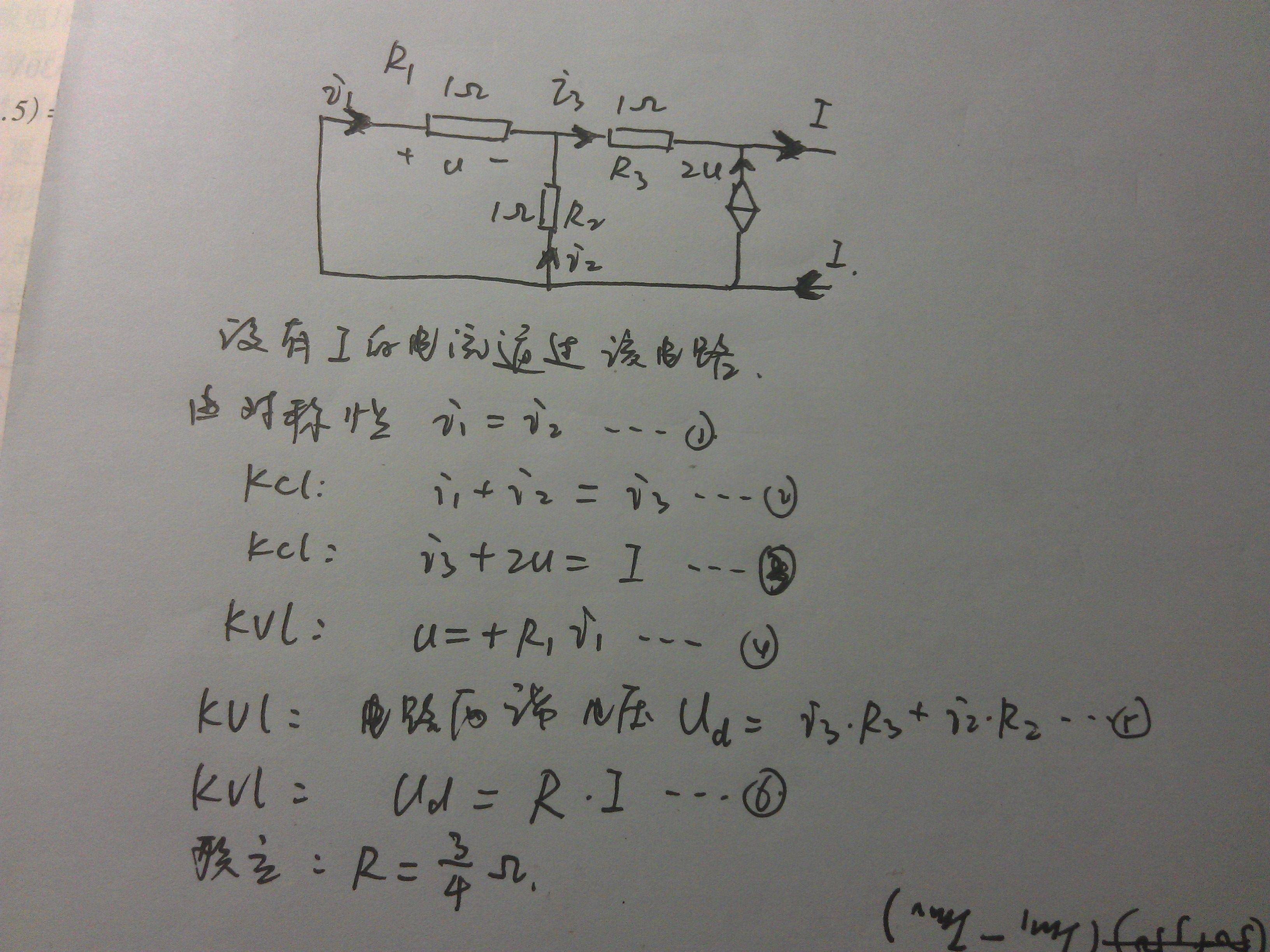 大学电路戴维宁定理.短路电流法求等效电阻.详细过程.