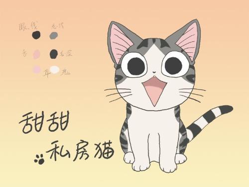 求图片:动画甜甜私房猫壁纸图片