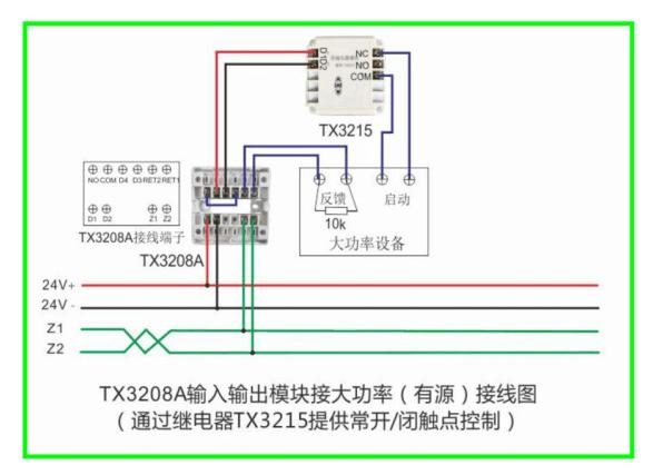泰和安消防报警模块与继电器接线图