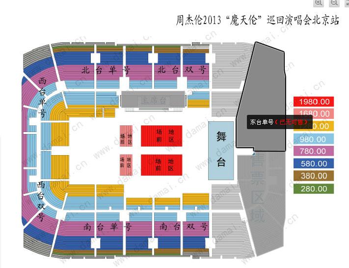 周杰伦2013北京演唱会 首都体育馆 南单29排59号大概在哪里?