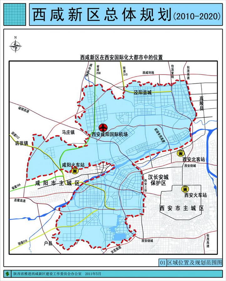 咸阳高新区2020规划图