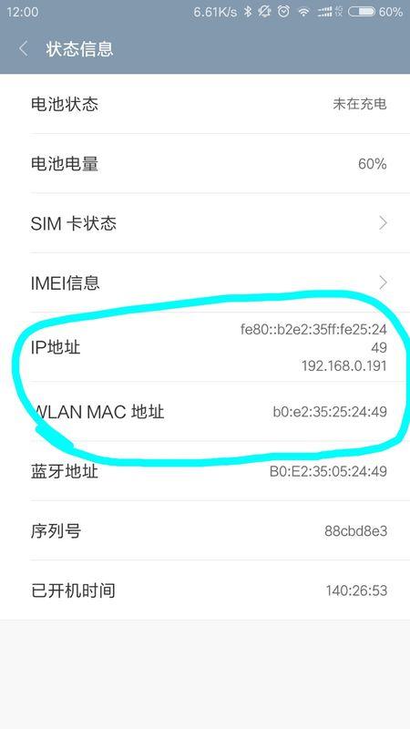 如何查看小米手机的IP地址及MAC地址