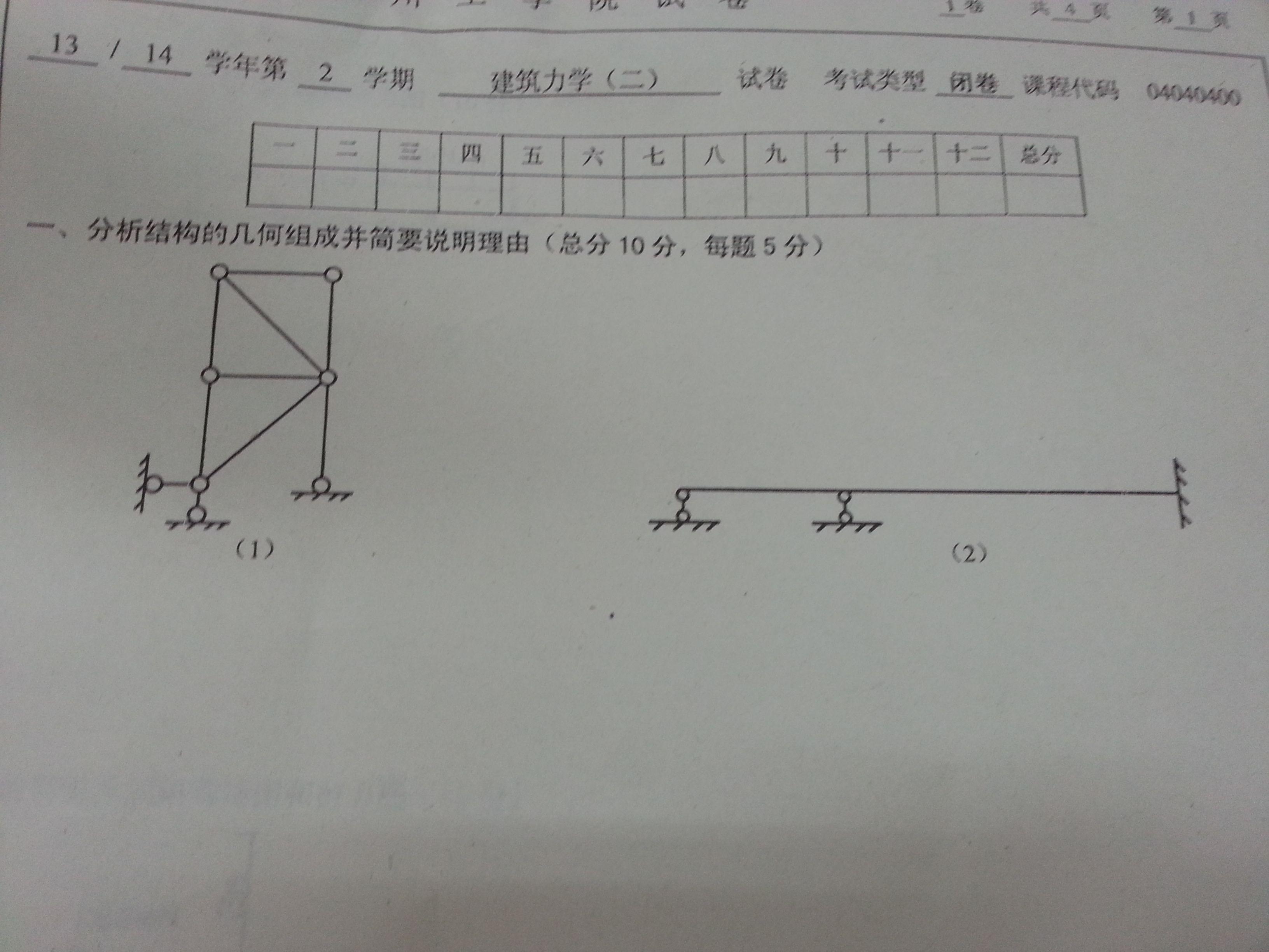 第二个,没有两个滑动支座为静定,有了就是二次超静定   本回答由提问