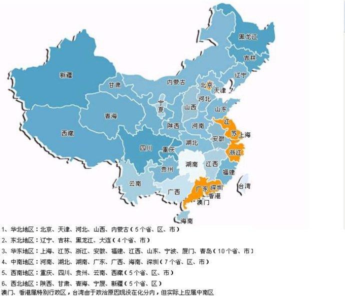 询一张中国地图,并县画分出华北,华南,华东,华中,西北,西南等地的区城