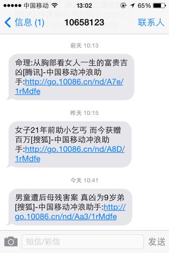 苹果手机总来一些骚扰短信.怎么才能取消.