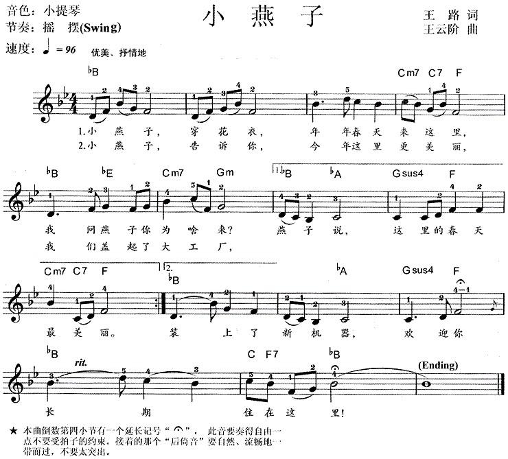 以下是《小燕子》电子琴简谱图片