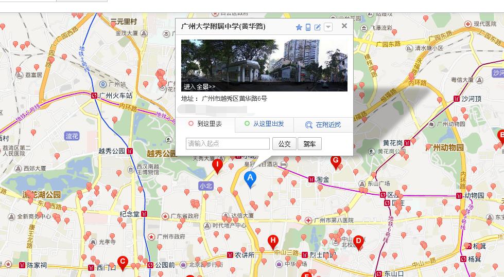 广州市越秀区有哪些学校呢?