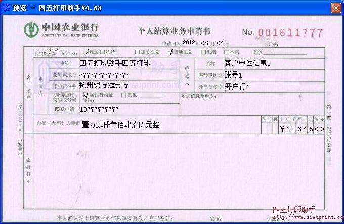 中国农业银行汇款单怎么填?要图