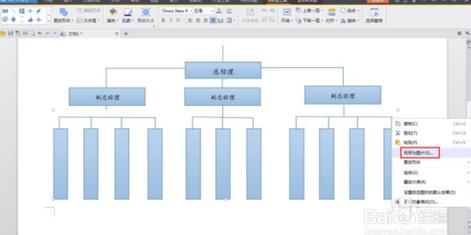 wps怎么做需要的组织结构图及图表