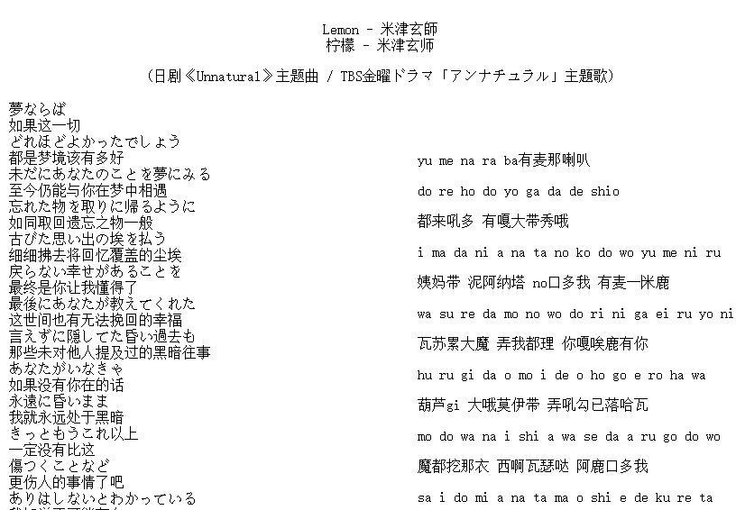求 米津玄师《lemon》的 平假名 标音歌词!