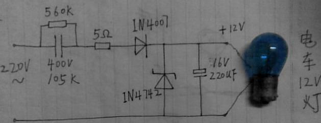 我这个电路图是用阻容降压法接的,空载输出有了12v,但是接上电车12v灯