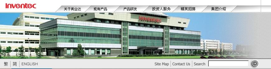 英华达等于英业达分公司他们应该市同一个网站 你可以看一下