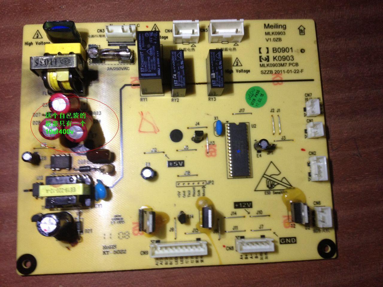 美菱冰箱电路板坏了,型号bcd-350w