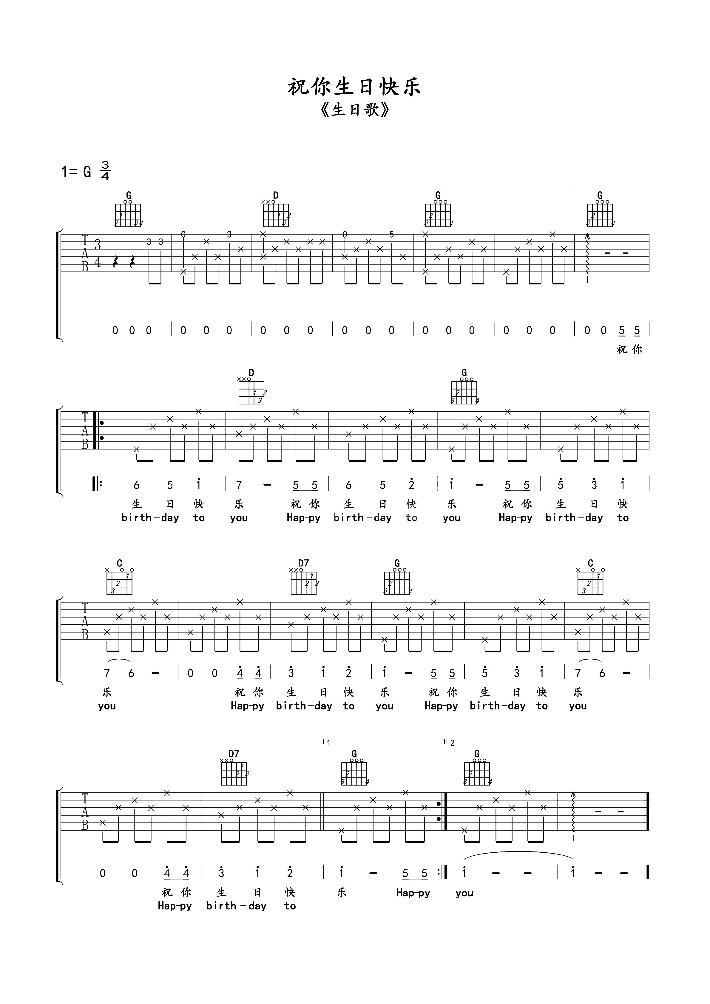 求祝你生日快乐吉他谱