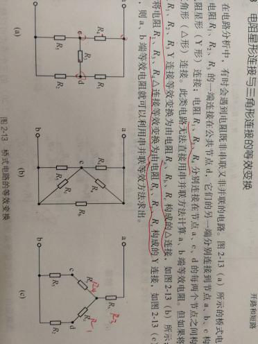 电路分析图解