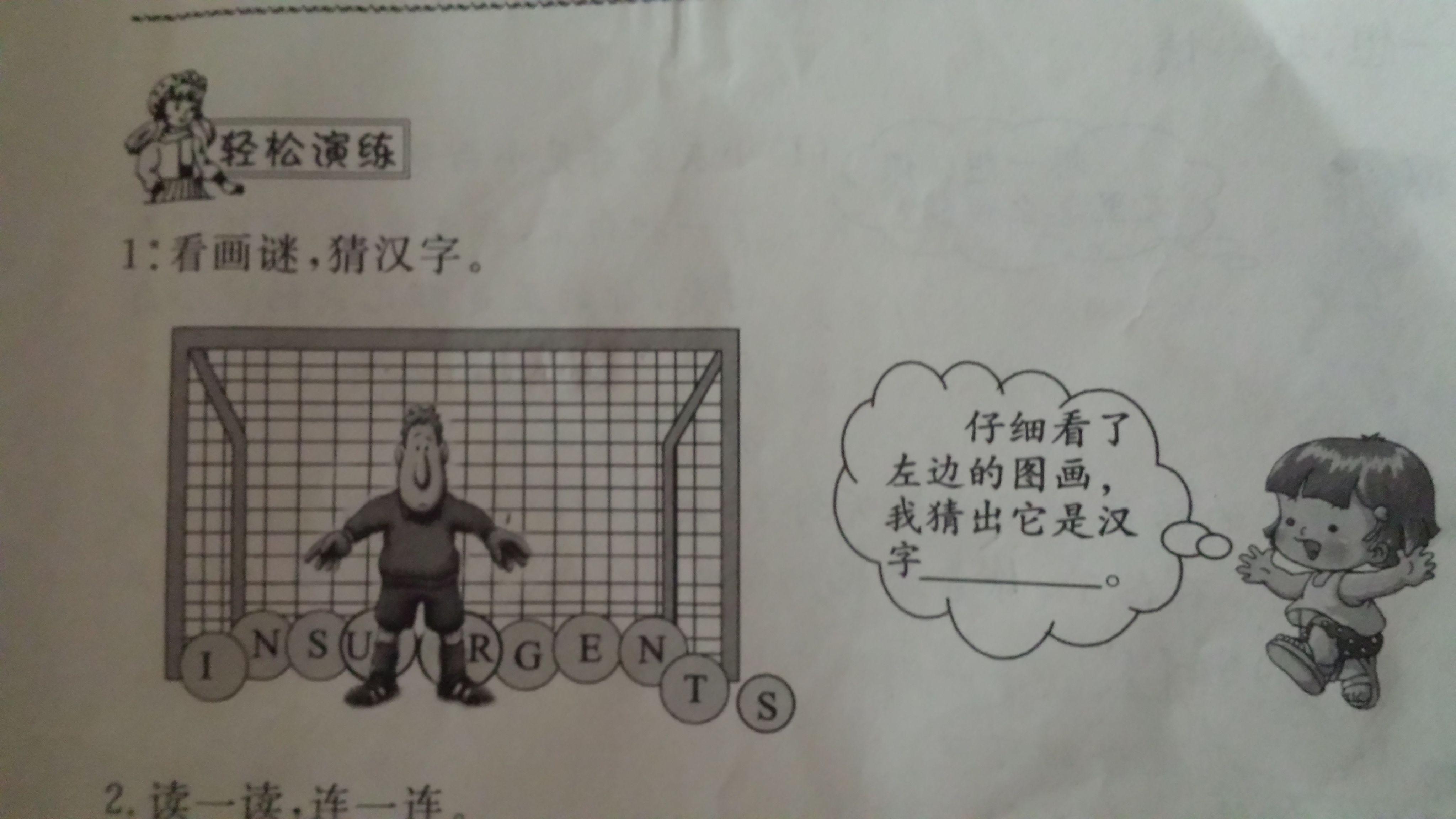 这是小学一年级暑假作业,一道猜汉字的画迷,求答案图片
