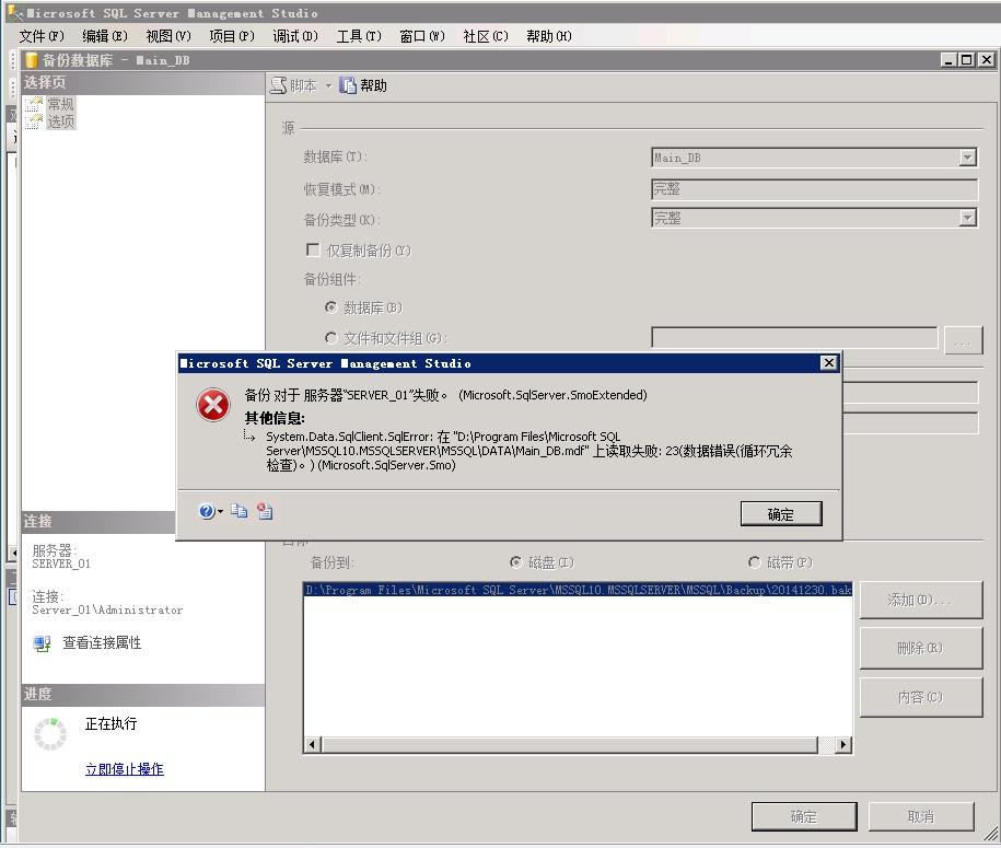 无法复制文件 数据错误(循环冗余检查)怎么办?