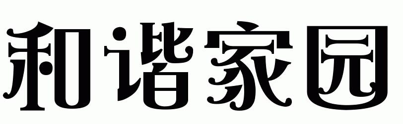 和谐家园的艺术字体
