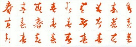 花形春字设计图