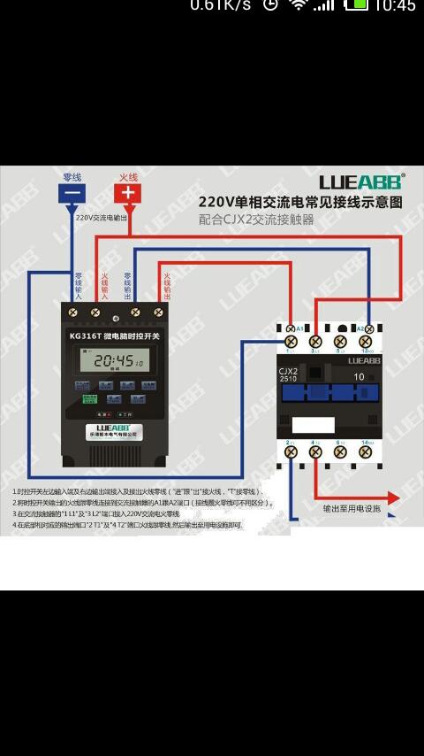 220v定时器与接触器控制380v路灯电路图接法式意图