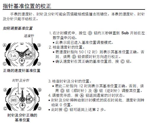 卡西欧g-shock系列手表调好时间后总是跟北京时间差一