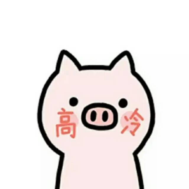 有没有这猪的情侣头像_百度知道