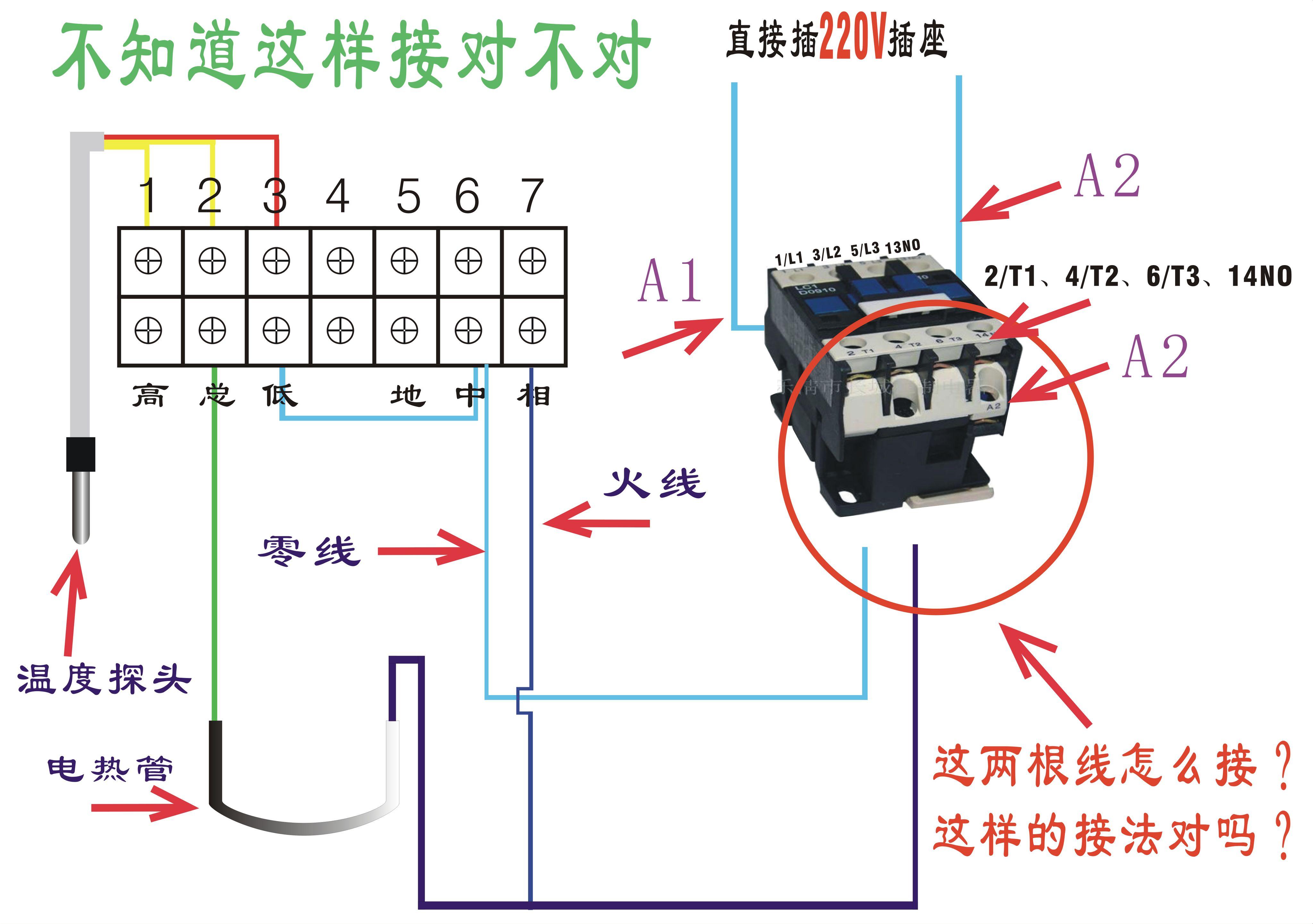 cjx2-12交流接触器与加热管和温控器之间怎么接线?