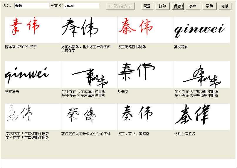 藝術簽名設計免費版 我的名字是秦偉,哪位大哥幫我設計一個藝術簽名呀圖片